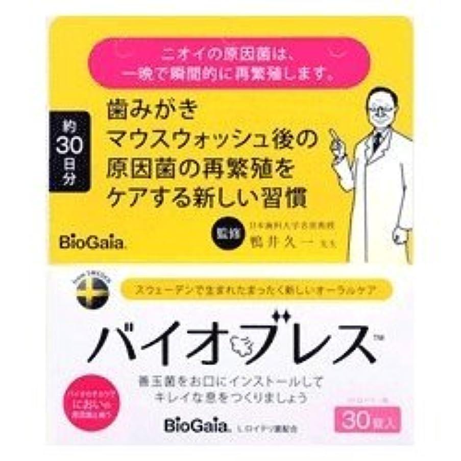 曖昧な誇張める【セット品】バイオブレス 30錠入 (ストロベリー味)×10個