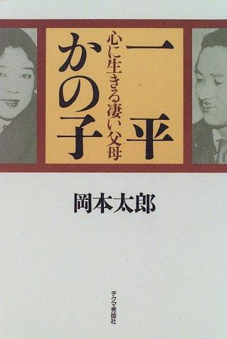 Ippei Kanoko kokoro ni ikiru sugoi fubo (Japanese Edition)