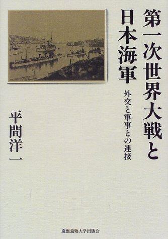 第一次世界大戦と日本海軍―外交と軍事との連接
