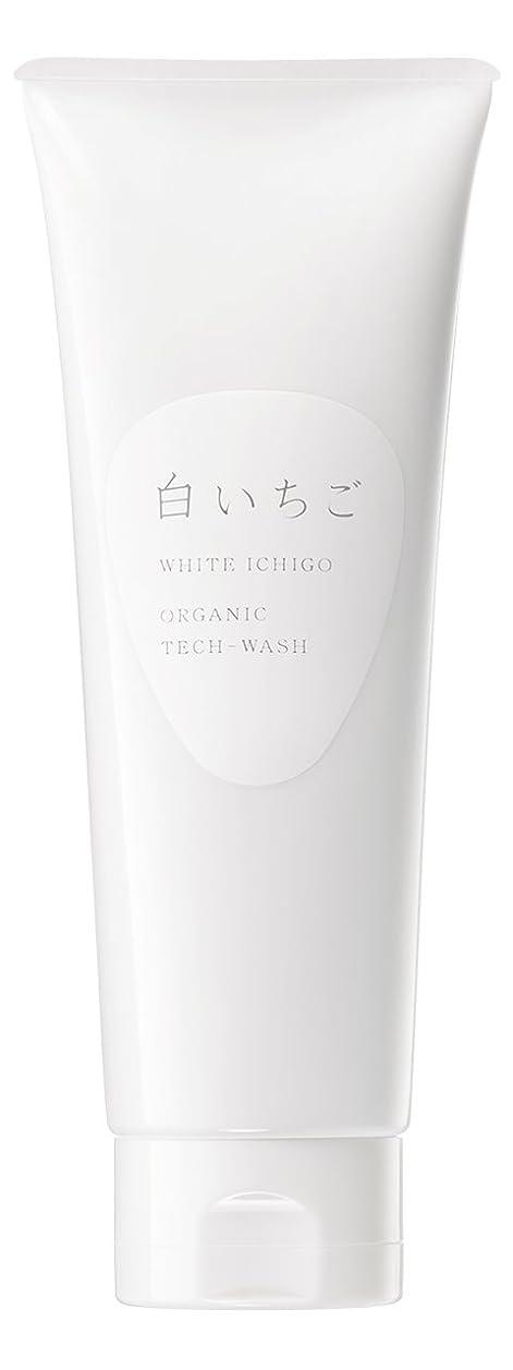 うまれた写真の標高WHITE ICHIGO(ホワイトイチゴ) オーガニック テック-ウォッシュ 120g
