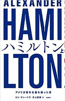 [ロン・チャーナウ, 井上 廣美]のハミルトン――アメリカ資本主義を創った男 上