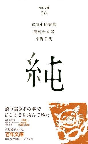 純 (百年文庫)