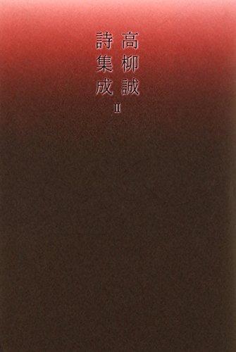 高柳誠詩集成II (詩集成シリーズ)