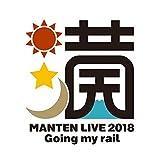 """鈴村健一 満天LIVE 2018 """"Going my rail"""" BD [Blu-ray]"""