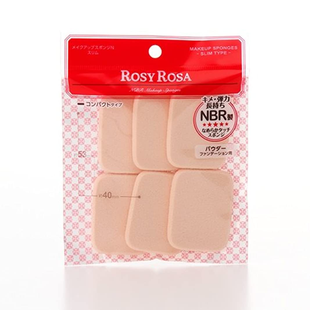 抜本的な可能にする香ばしいロージーローザ メイクアップスポンジN スリム 6P