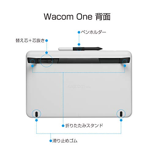 Wacom(ワコム)『WacomOne液晶ペンタブレット13』