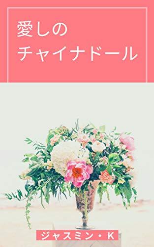 itosinotyainado-ru (Japanese Edition)