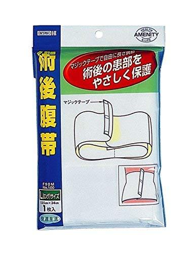 川本産業 術後腹帯 マジック付 ロング × 5個セット