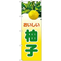 【3枚セット】のぼり おいしい 柚子(写真) No.JA-896 (三巻縫製 補強済み)
