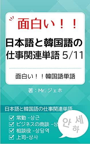 面白い!! 日本語と韓国語の仕事関連単語5