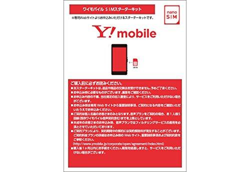 ワイモバイル(Y!mobile)SIMスターターキット ナノ(iPhone5~7他対応)音声通話/データ通信共通(契約事務手数...
