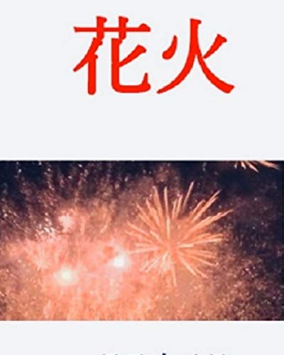 hanabi (Japanese Edition)