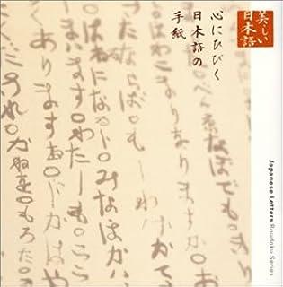 心の本棚 心にひびく日本語の手紙