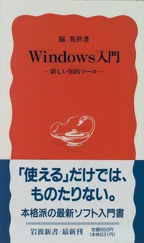Windows入門―新しい知的ツール (岩波新書 新赤版 420)