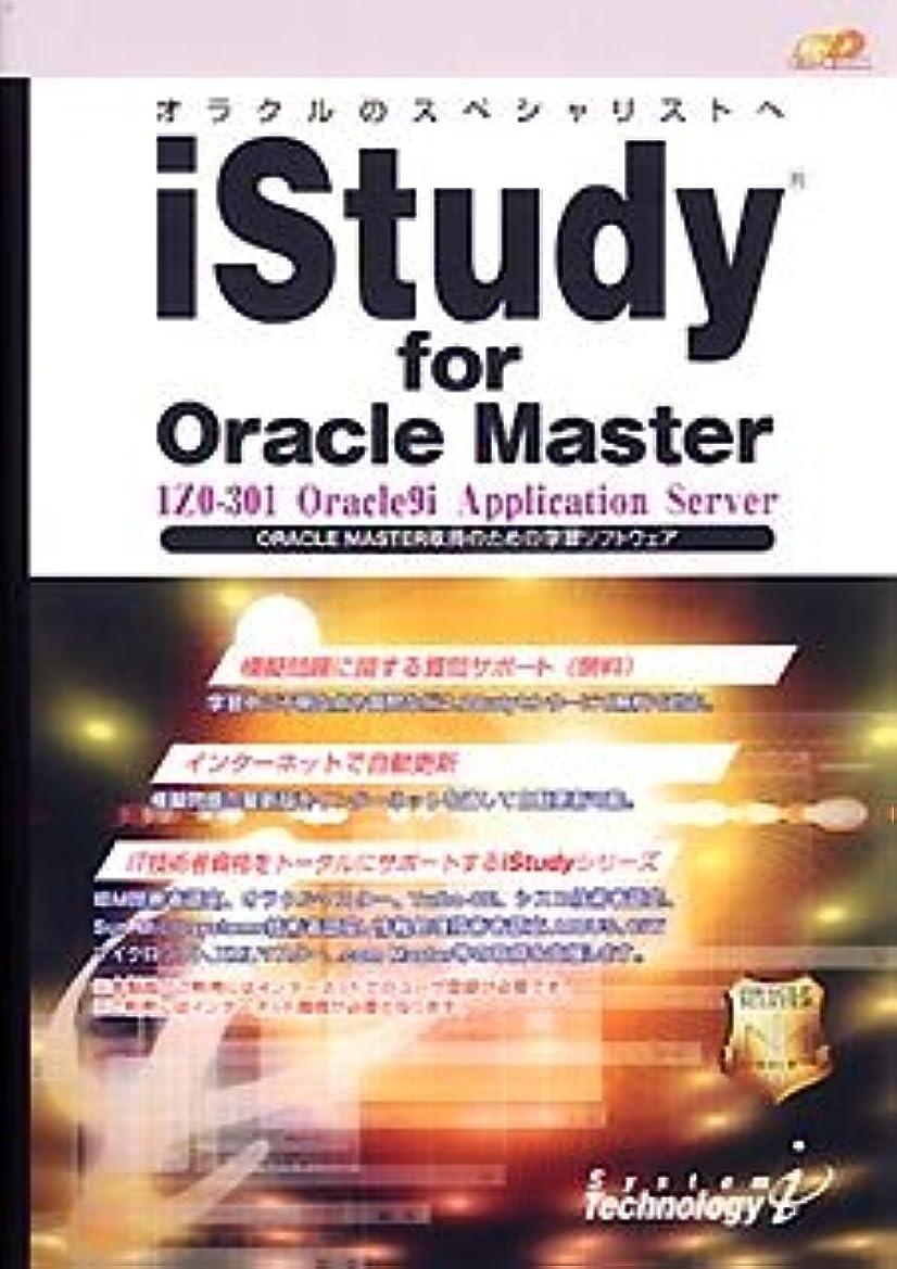 楽しむ古くなった貼り直すiStudy for Oracle Master 1Z0-301 Oracle9i Application Server