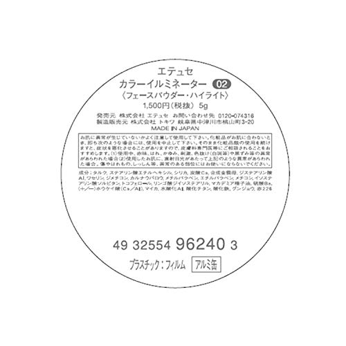 エテュセカラーイルミネーター02(無垢パープル)フェイスパウダー・ハイライト5g