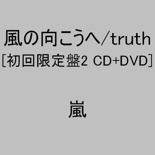 [画像:風の向こうへ/truth(初回限定盤2)(DVD付)]