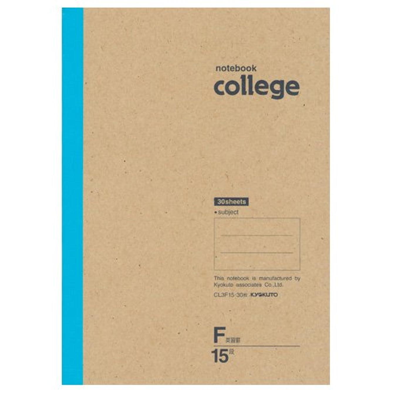 所得効率物理的なキョクトウ College(カレッジ)?B5?30枚英習罫15段 CL3F15 【10冊セット】