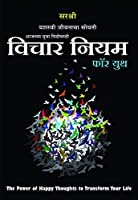 Vichar Niyam for Youth - The Power of Happy Thoughts to Transform Your Life (Marathi)