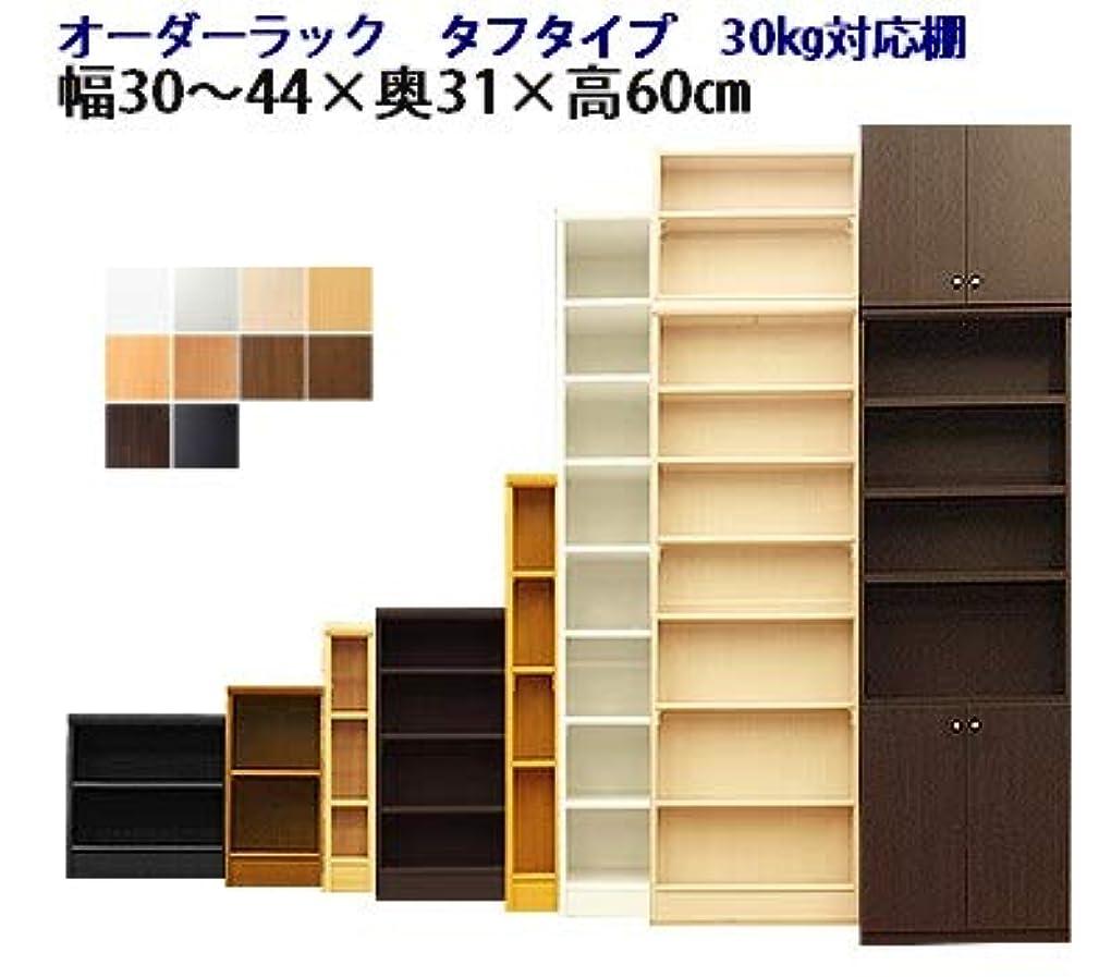 ショット流産彫るRooms 本棚 カラーボックス ラック 2段 壁面収納 日本製(タフ) 奥行31 高さ60cm 幅(cm):34 ホワイト