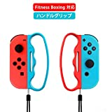 Fit Boxing(フィットボクシング) 対応 コントローラー グリップ【令和最新版】 For Nintendo Switch fit Boxing グリップ ハンドル 大人と子供 任天堂 纯正 Joy-Con ニンテンドー スイッチ ジョイコ ン コントローラー 用 2個 セット(赤&青)