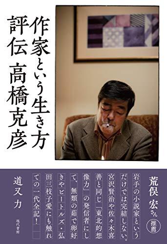 作家という生き方 評伝 高橋克彦
