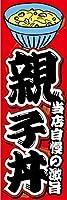 『60cm×180cm(ほつれ防止加工)』お店やイベントに! のぼり のぼり旗 親子丼 当店自慢の激旨