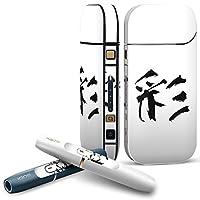 IQOS 2.4 plus 専用スキンシール COMPLETE アイコス 全面セット サイド ボタン デコ 日本語・和柄 日本語 漢字 001681