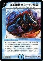 【デュエルマスターズ】海王提督ラネーバ・早雲DM28-018R