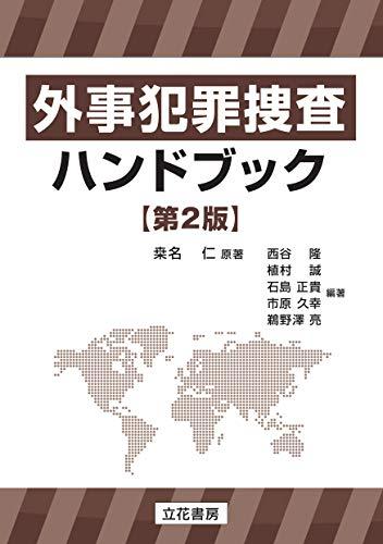 外事犯罪捜査ハンドブック〔第2版〕の詳細を見る