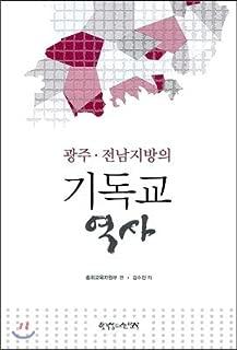 Christian history in Gwangju and Jeonnam provinces (Korean Edition)