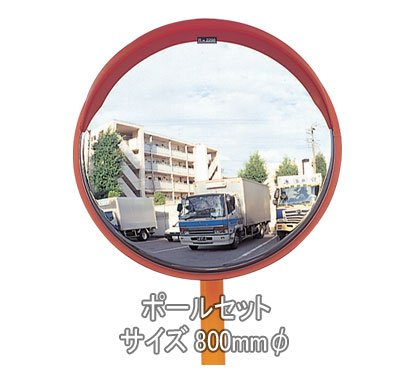 丸型反射鏡 ミラー・ポールセット(76.3φポール取付金具付) 869-27