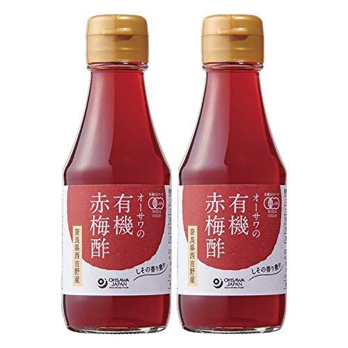 オーサワの有機赤梅酢160ml ※2セット