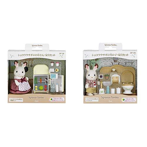 シルバニアファミリー 人形・家具セット ショコラウサギのお母さん・家具セット DF-08 & シルバニアファミリー 人形・家具セット ショコラウサギの男の子・家具セット DF-09【セット買い】