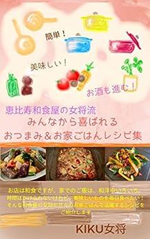 [KIKU女将]の恵比寿和食屋の女将流 みんなから喜ばれるおつまみ&お家ごはんレシピ集: 簡単!美味しい!嬉しいレシピ50選