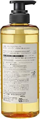 いち髪ナチュラルケアセレクトモイスト(毛先まで潤いまとまる)シャンプーポンプ480mLシトラスフローラルの香り