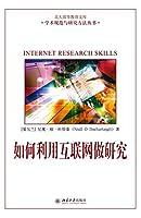 如何利用互联网做研究