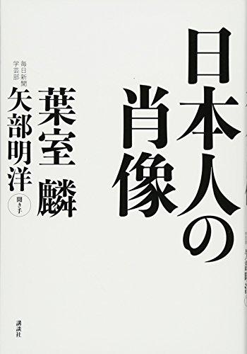 日本人の肖像の詳細を見る