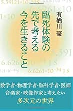 japanese near death experiences