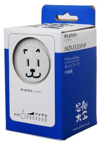 PLANEX11n無線LAN中継機忠継大王MZK-EX300NP