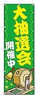 のぼり旗 大抽選会 (W600×H1800)