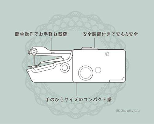 ミシン電動ハンディミシン軽量簡単コンパクトベルソスVS-H010