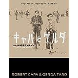 キャパとゲルダ ふたりの戦場カメラマン 課題図書