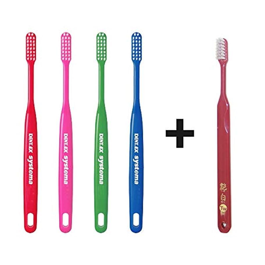 スロベニアセッションポルノライオン DENT.EX システマ 歯ブラシ 42M ×10本 +「艶白(つやはく)」歯ブラシ ツイン(MS) × 1本 (日本製) 歯周病予防