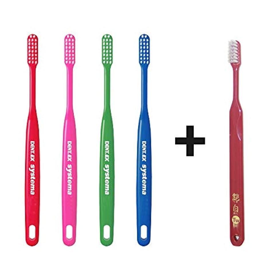 記憶に残るはっきりとオーストラリアライオン DENT EX システマ 歯ブラシ 42M(レギュラー かため)× 4本 +「艶白(つやはく)」歯ブラシ ツイン(M) × 1本 (日本製) 歯周病予防