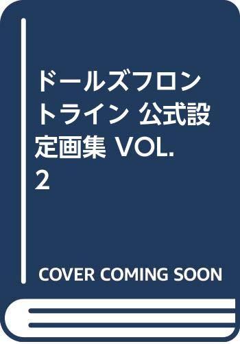 ドールズフロントライン 公式設定画集 VOL.2