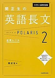 大学入試問題集 関正生の英語長文ポラリス(2 応用レベル) (.)