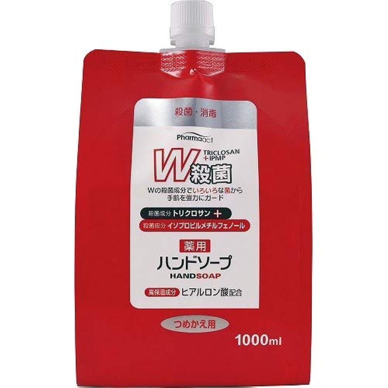 苛性ワックス適合ファーマアクト W殺菌薬用ハンドソープ スパウト付き詰替 1000ml