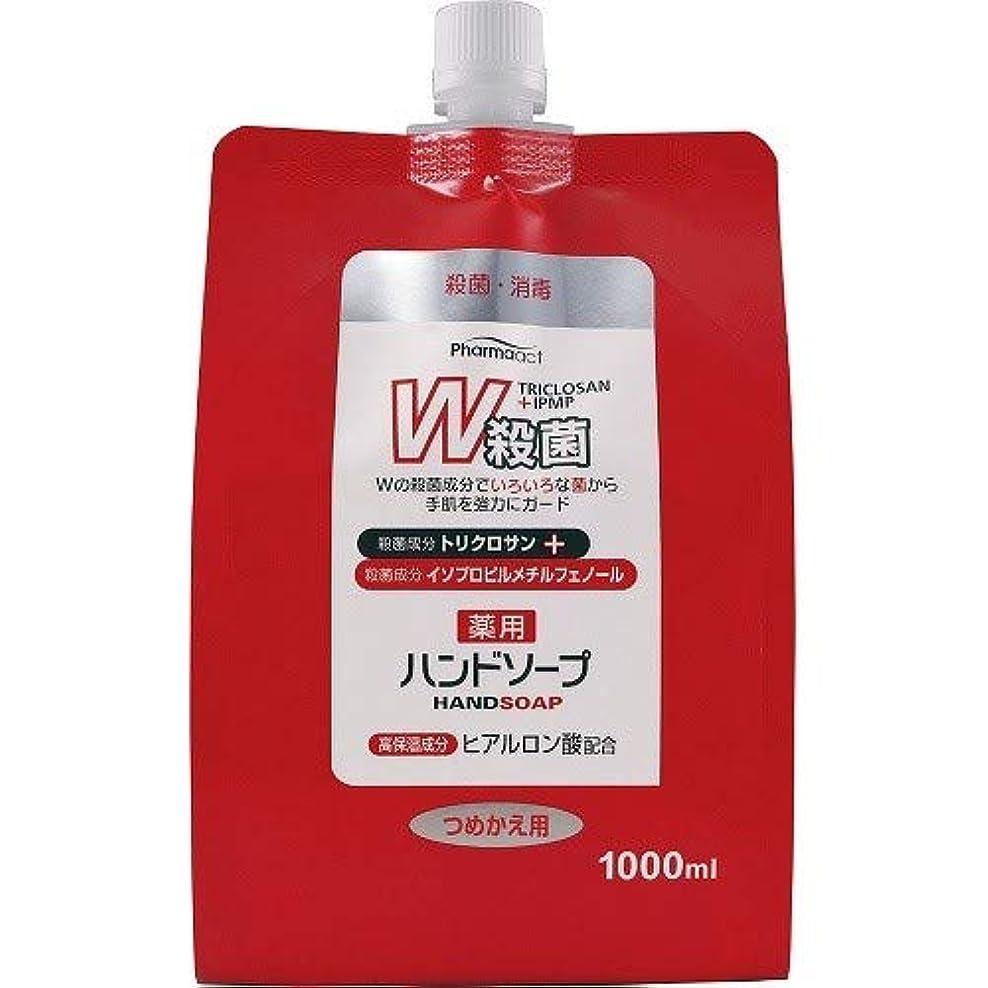 イースターやむを得ない回転させるファーマアクト W殺菌薬用ハンドソープ スパウト付き詰替 1000ml