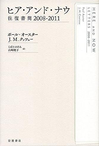 ヒア・アンド・ナウ 往復書簡2008-2011